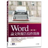 Word論文與報告寫作實務 第三版