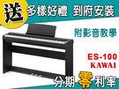 【金聲樂器】KAWAI ES-100 電...