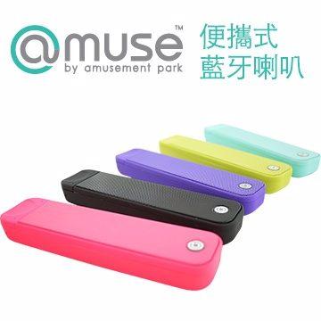 [NOVA成功3C]amuse Baton NFC 便攜式藍牙喇叭.