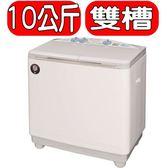 SANLUX台灣三洋【SW-1068】10kg雙槽半自動洗衣機