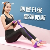 腳蹬拉力器 瑜珈拉力器腳蹬拉伸帶多功能四管彈力繩腳踏女健身拉繩普拉提 5色