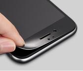 【TG】iphone 8 plus鋼化玻璃膜 3D曲面碳纖維軟邊 玻璃膜 iphone6s/7/8plus螢幕貼 全屏鋼化膜