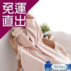 米夢家居典雅米夢100%台灣製造~輕柔懶人袖毯二件【免運直出】