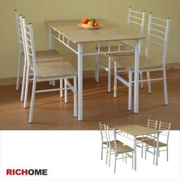 【RICHOME】勞倫斯餐桌椅組-1桌4椅