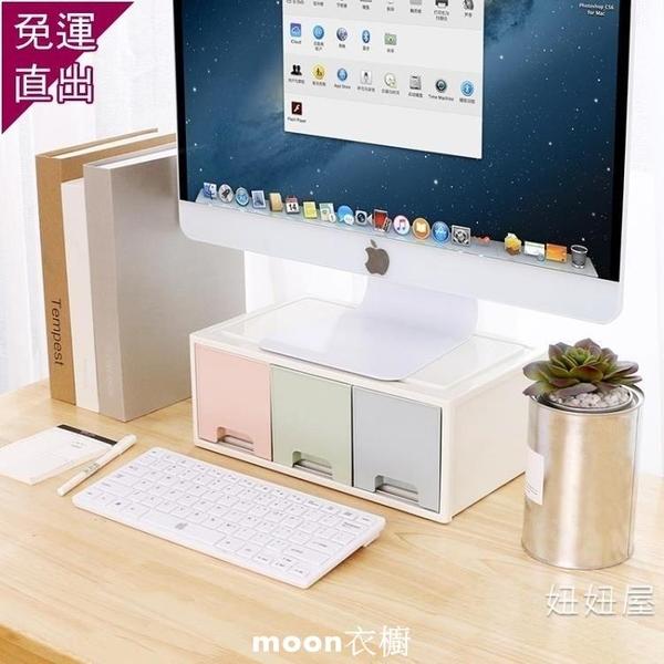 螢幕架 多功能電腦顯示器增高架桌面收納墊顯示屏台式護頸抽屜式辦公架子 現貨快出
