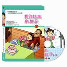 我的妹妹小桃子 DVD...