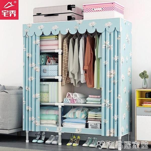 衣櫃 簡易衣柜現代簡約出租房用布衣柜鋼管加粗加固家用收納掛衣櫥加厚 宜品居家