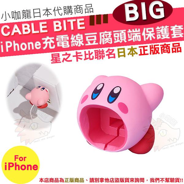 現貨 日本正版 Cable Bite BIG 卡比之星 大嘴巴 豆腐頭 iPhone 充電線 防斷保護套 防護套 星之卡比