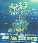 (二手書)海豚男海海人生!:海洋系宅男生活日誌