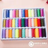 家用縫紉線針線盒 縫紉線盒39色縫紉線 縫紉配件
