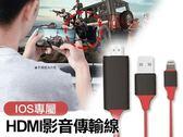 二代IOS專屬HDMI影音傳輸線(正反兩用)