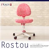 JP Kagu 人體工學追背兒童成長椅電腦椅