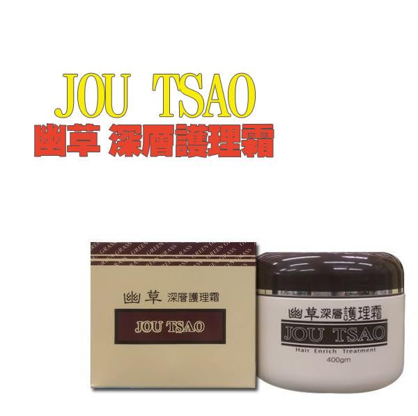 幽草 深層護理霜 400gm 免沖洗護髮 台灣製造【PQ 美妝】
