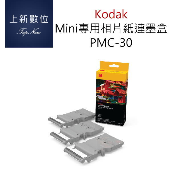 《台南-上新》 Kodak 柯達 Mini PM-210專用相片紙連墨盒 PMC-30 (3色帶+30張相紙) 熱昇華 公司貨 PMC30