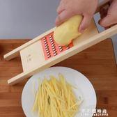 木質擦絲器 家用擦土豆絲黃瓜絲切絲刨絲 可擦4mm粗絲2mm細絲【果果精品】