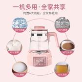 暖奶器 嬰兒恒溫調奶器保溫水壺熱水智能沖奶機泡奶粉全自動溫奶暖神器煮 寶貝計畫