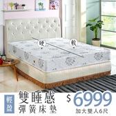 【IKHOUSE】輕盈雙睡感鴛鴦彈簧床墊-加大雙人6尺-獨立筒+連結式-科技乳膠