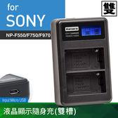 佳美能@御彩數位@Sony NP-F550 F570 F750 F970 液晶雙槽充電器 索尼 一年保固 CCD R18