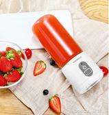 榨汁機 便攜式榨汁機家用水果小型迷你榨汁杯電動炸果汁機充電學生 莫妮卡小屋