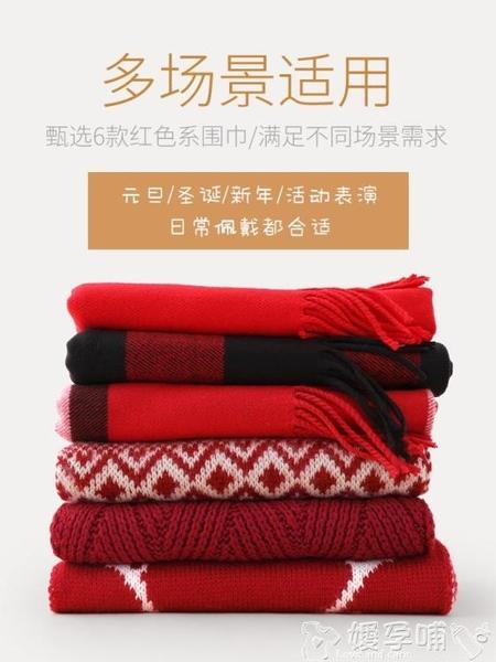 兒童圍巾 兒童紅色圍巾秋冬新年圣誕元旦禮物親子保暖羊絨毛線男女童寶寶冬 嬡孕哺