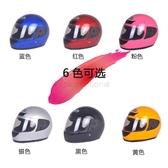 摩托車頭盔男士全盔女頭盔機車頭盔摩托安全帽電動車頭盔冬季保暖