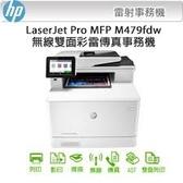 2020全新機種 HP LaserJet Pro MFP M479fdw 無線雙面彩雷傳真事務機(含傳真)(原廠公司貨)