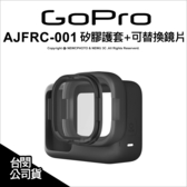 GoPro 原廠配件 AJFRC-001 Hero 8 矽膠護套+可替換鏡片 矽膠套 保護框 公司貨【可刷卡】薪創數位