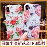 iPhone 手機殼iPhone XiPhone XS Max iPhoneXR 日韓浮雕花朵小清新 花朵保護套 全包邊防摔軟殼手機殼