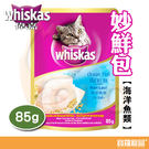 偉嘉貓咪 妙鮮包海洋魚類/湯包85g【寶羅寵品】