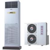 (含標準安裝)華菱定頻落地型分離式冷氣DT-120KVF/BFG-100PV