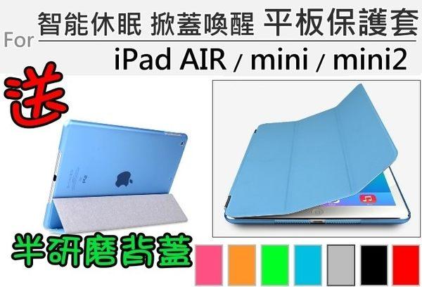 【DG011】原廠版本 智能休眠保護套 iPad air 保護套 iPad air2 mini 2/3/4 智能皮套