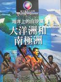 【書寶二手書T9/地理_ZAI】海洋上的白沙漠-大洋洲和南極洲_吉福特