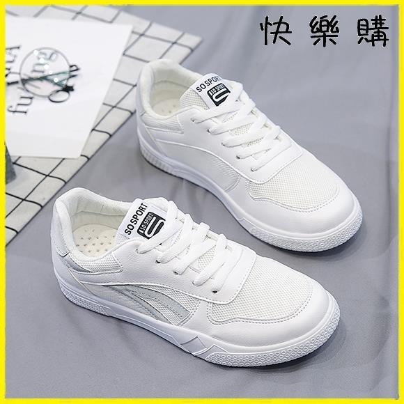 【快樂購】運動鞋 小白鞋韓版百搭平底板鞋運動鞋