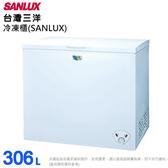 (含拆箱定位)SANLUX台灣三洋306L上掀式冷凍櫃 SCF-306W