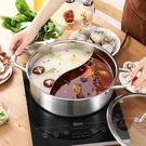 鴛鴦鍋 鴛鴦鍋304不銹鋼加厚火鍋盆電磁爐專用火鍋鍋家用清湯鍋涮鍋鍋爐 晶彩 99免運