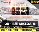 【短毛】08-11年 Mazda 5 避光墊 / 台灣製、工廠直營 / mazda5避光墊 mazda5 避光墊 mazda5 短毛 儀表墊