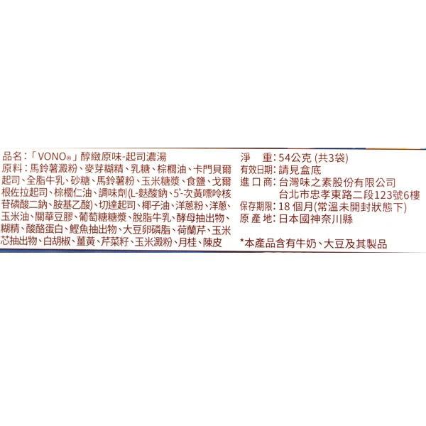 日本【VONO】醇緻原味-起司濃湯 54g