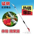 鋁合金伸縮桿高枝剪刀采果摘荔枝柿子剪刀摘水果神器3米4米可車載 一米陽光
