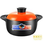 砂鍋耐高溫瓦罐湯煲陶瓷煲湯鍋燉鍋明火家用燃氣煲仔飯湯鍋【輕奢時代】