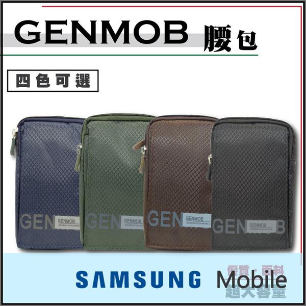 ●GENMOB 腰包/腰掛/錢包/收納包/SAMSUNG S5750/S5500/S5550/S5560/S5600/S5620/S5628/S7070/S7220/S7390