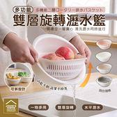 約翰家庭百貨》【ZC0301】雙層旋轉蔬果瀝水籃洗米器 洗菜籃 洗水果籃 淘米器 洗米盆 瀝水盆