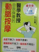 【書寶二手書T1/養生_GPG】醫學教授自我保養的動脈按摩:壓扭搓3動作_井上正康