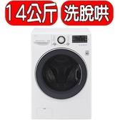 LG【F2514DTGW】滾筒洗脫烘-14kg洗衣機