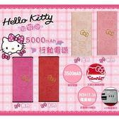 【A1802 】Hello kitty 行動電源5000mAh 移動電源三麗鷗  點心方塊口袋型鋰聚合物電池