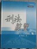 【書寶二手書T2/大學法學_XCN】刑法綜覽(七版)-大學用書系列 _林東茂