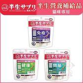 *KING WANG*日本半生《營養補給品-免疫|健康|關節 》三種配方可選 貓適用