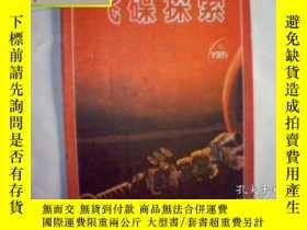 二手書博民逛書店罕見UFO:飛碟探索1985第66期 ,有發票Y347616 出