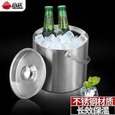 冰桶 不銹鋼冰桶家用保溫桶裝冰塊冷藏箱歐式香檳桶KTV酒吧冰鎮啤酒桶AQ 有緣生活館