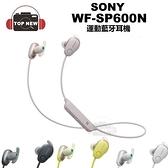 (福利品) SONY WI-SP600N 藍牙耳機 降噪 重低音 無線 運動 防水 入耳式 公司貨