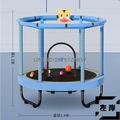蹦蹦床家用兒童室內帶護網寶寶家庭跳跳床蹭蹭床玩具~左岸男裝~